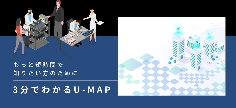 3分でわかるU-MAP